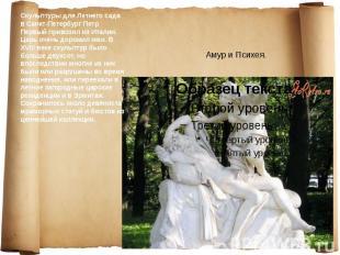 Скульптуры для Летнего сада в Санкт-Петербург Петр Первый привозил из Италии. Ца
