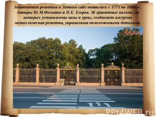 Знаменитые решетки в Летнем саду появились с 1771 по 1884 гг.. Авторы Ю.М.Фельте