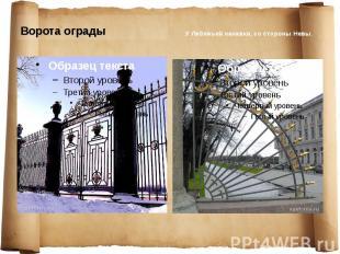 Ворота ограды Ворота ограды