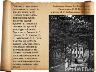 Вид дворца Петра I в Летнем саду. Литография К. П. Беггрова по рисунку В. С. Сад