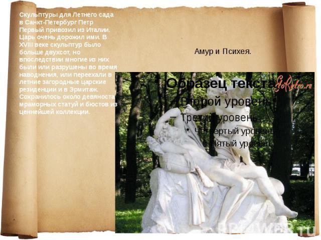 Скульптуры для Летнего сада в Санкт-Петербург Петр Первый привозил из Италии. Царь очень дорожил ими. В XVIII веке скульптур было больше двухсот, но впоследствии многие из них были или разрушены во время наводнения, или переехали в летние загородные…