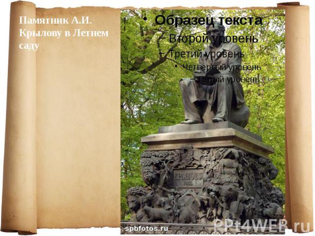 Памятник А.И. Крылову в Летнем саду Памятник А.И. Крылову в Летнем саду