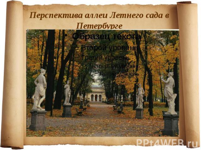 Перспектива аллеи Летнего сада в Петербурге