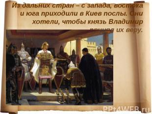 Из дальних стран – с запада, востока и юга приходили в Киев послы. Они хотели, ч