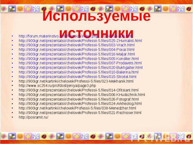 http://forum.materinstvo.ru/lofiversion/index.php/.../t168353-800.html http://forum.materinstvo.ru/lofiversion/index.php/.../t168353-800.html http://900igr.net/prezentatsii/chelovek/Professii-5.files/025-ZHurnalist.html http://900igr.net/prezentatsi…