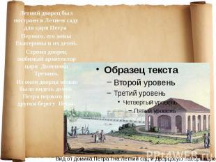 Летний дворец был построен в Летнем саду для царя Петра Летний дворец был постро