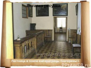 Лестница в покои императрицы Екатерины I. Лестница в покои императрицы Екатерины