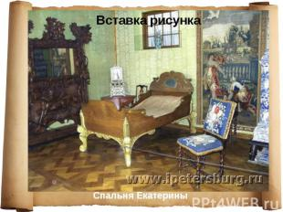 Спальня Екатерины Спальня Екатерины