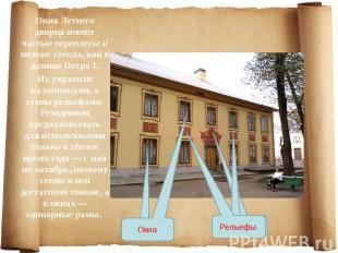 Окна Летнего дворца имеют частые переплеты и мелкие стекла, как в домике Петра I