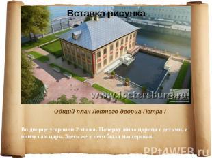 Общий план Летнего дворца Петра I Во дворце устроили 2 этажа. Наверху жила цариц