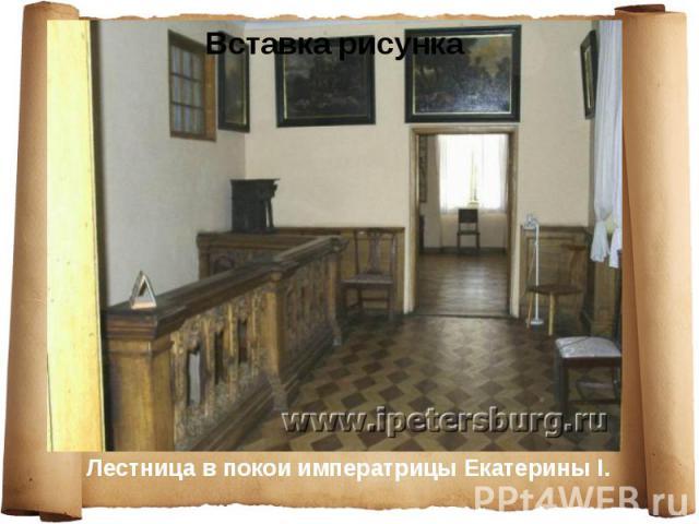 Лестница в покои императрицы Екатерины I. Лестница в покои императрицы Екатерины I.