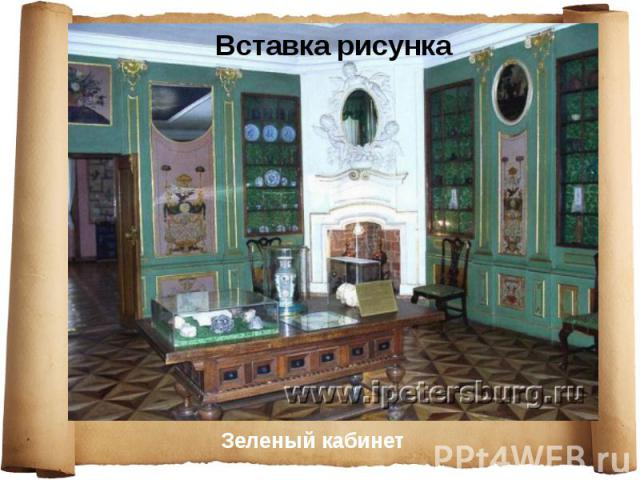 Зеленый кабинет Зеленый кабинет
