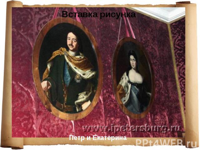 Петр и Екатерина Петр и Екатерина