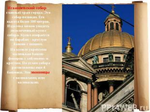 Исаакиевский собор – главный храм города. Это собор-великан. Его высота более 10