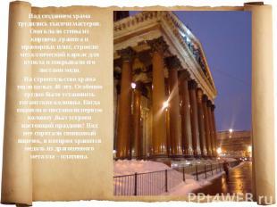 Над созданием храма трудились тысячи мастеров. Они клали стены из кирпича ,грани