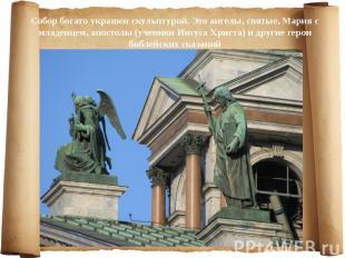 Собор богато украшен скульптурой. Это ангелы, святые, Мария с младенцем, апостол