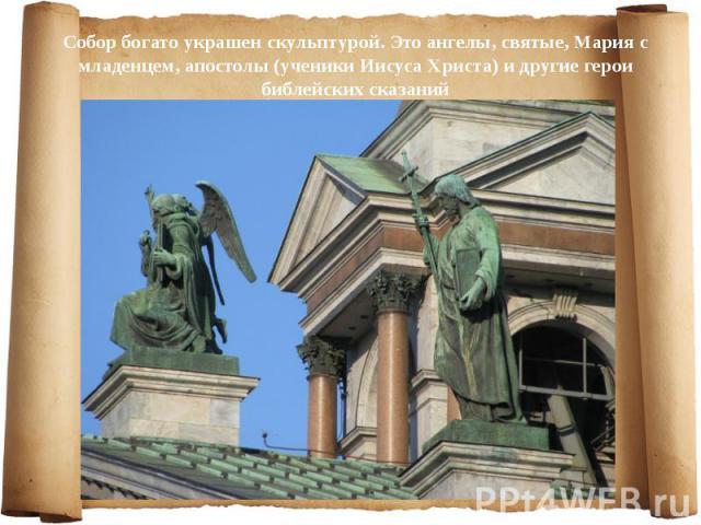 Собор богато украшен скульптурой. Это ангелы, святые, Мария с младенцем, апостолы (ученики Иисуса Христа) и другие герои библейских сказаний Собор богато украшен скульптурой. Это ангелы, святые, Мария с младенцем, апостолы (ученики Иисуса Христа) и …
