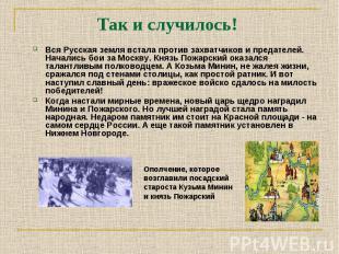 Вся Русская земля встала против захватчиков и предателей. Начались бои за Москву
