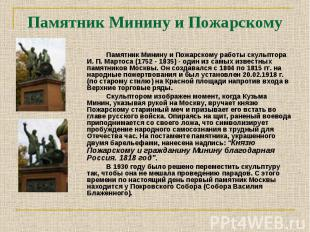 Памятник Минину и Пожарскому работы скульптора И. П. Мартоса (1752 - 1835) - оди