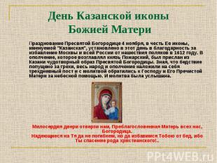 """Празднование Пресвятой Богородице 4 ноября, в честь Ее иконы, именуемой """"Ка"""