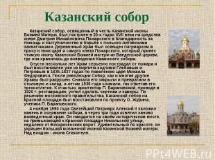 Казанский собор, освященный в честь Казанской иконы Божией Матери, был построен
