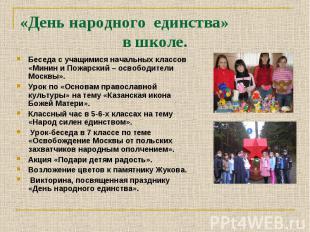 Беседа с учащимися начальных классов «Минин и Пожарский – освободители Москвы».