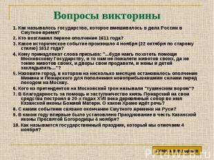 1. Как называлось государство, которое вмешивалось в дела России в Смутное время