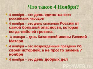 4 ноября – это день единства всех российских народов 4 ноября – это день единств