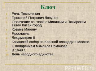 Речь Посполитая Речь Посполитая Прокопий Петрович Ляпунов Ополчение во главе с М