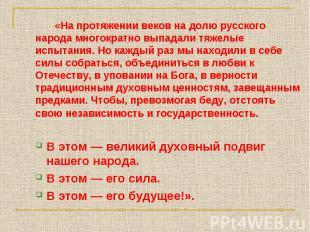 «На протяжении веков на долю русского народа многократно выпадали тяжелые испыта