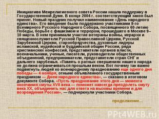 Инициатива Межрелигиозного совета России нашла поддержку в Государственной Думе.