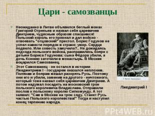 Неожиданно в Литве объявился беглый монах Григорий Отрепьев и назвал себя цареви