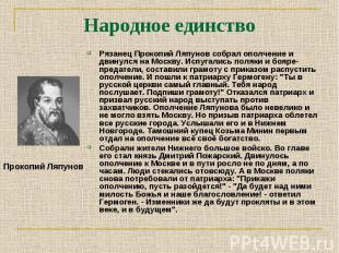 Рязанец Прокопий Ляпунов собрал ополчение и двинулся на Москву. Испугались поляк