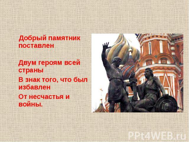 Добрый памятник поставлен Добрый памятник поставлен Двум героям всей страны В знак того, что был избавлен От несчастья и войны.
