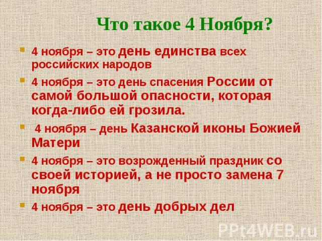 4 ноября – это день единства всех российских народов 4 ноября – это день единства всех российских народов 4 ноября – это день спасения России от самой большой опасности, которая когда-либо ей грозила. 4 ноября – день Казанской иконы Божией Матери 4 …