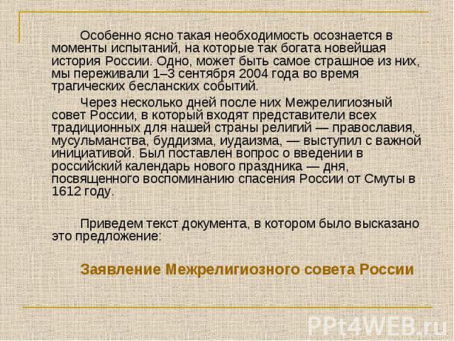 Особенно ясно такая необходимость осознается в моменты испытаний, на которые так богата новейшая история России. Одно, может быть самое страшное из них, мы переживали 1–3 сентября 2004 года во время трагических бесланских событий. Особенно ясно така…