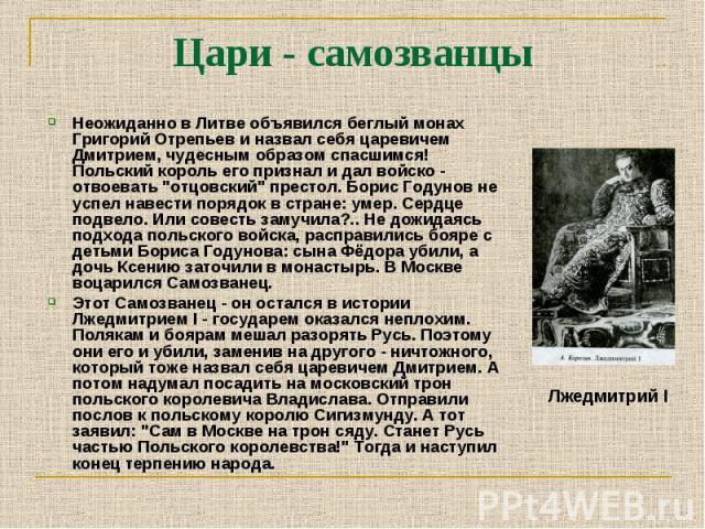 """Неожиданно в Литве объявился беглый монах Григорий Отрепьев и назвал себя царевичем Дмитрием, чудесным образом спасшимся! Польский король его признал и дал войско - отвоевать """"отцовский"""" престол. Борис Годунов не успел навести порядок в ст…"""