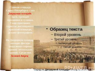 Главная площадь Санкт-Петербурга – это Дворцовая площадь. Здесь проходят праздни