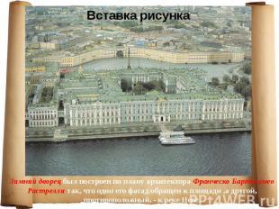 Зимний дворец был построен по плану архитектора Франческо Бартоломео Растрелли т