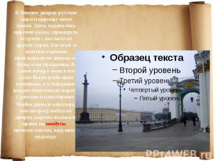 В Зимнем дворце русские цари и царицы жили зимой. Здесь издавались царские указы