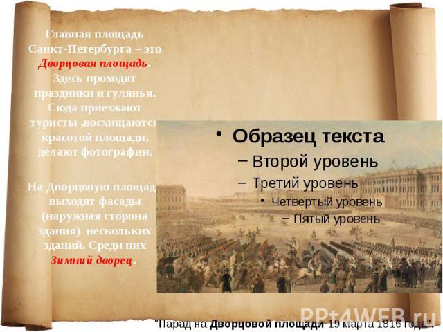 Главная площадь Санкт-Петербурга – это Дворцовая площадь. Здесь проходят праздники и гулянья. Сюда приезжают туристы ,восхищаются красотой площади, делают фотографии. Главная площадь Санкт-Петербурга – это Дворцовая площадь. Здесь проходят праздники…