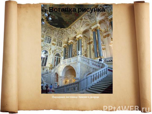 Парадная лестница Зимнего дворца Парадная лестница Зимнего дворца