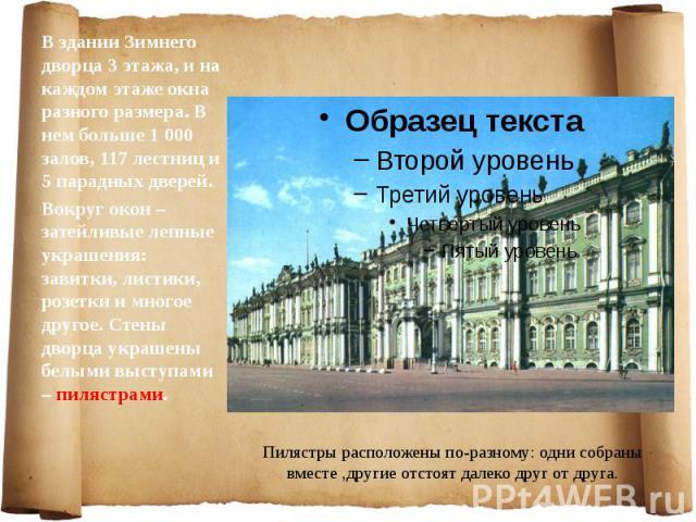 В здании Зимнего дворца 3 этажа, и на каждом этаже окна разного размера. В нем больше 1 000 залов, 117 лестниц и 5 парадных дверей. В здании Зимнего дворца 3 этажа, и на каждом этаже окна разного размера. В нем больше 1 000 залов, 117 лестниц и 5 па…