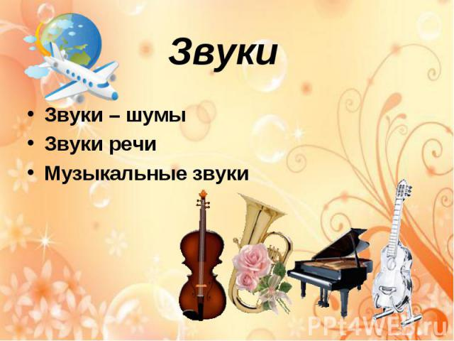 Звуки – шумы Звуки – шумы Звуки речи Музыкальные звуки