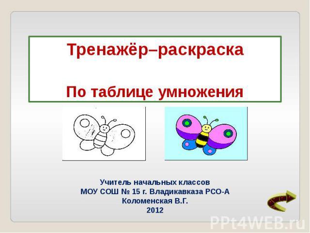 Учитель начальных классов МОУ СОШ № 15 г. Владикавказа РСО-А Коломенская В.Г. 2012