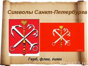Символы Санкт-Петербурга Герб, флаг, гимн