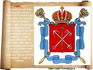 Герб – это отличительный знак города или знатного, важного человека. Герб помеща