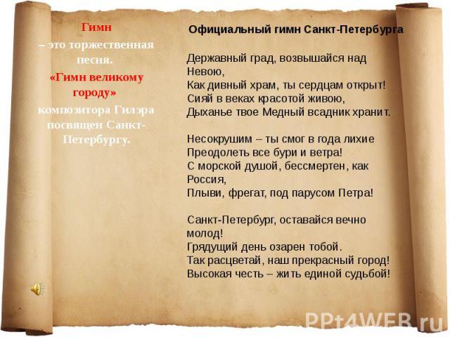 Гимн Гимн – это торжественная песня. «Гимн великому городу» композитора Гилэра посвящен Санкт-Петербургу.