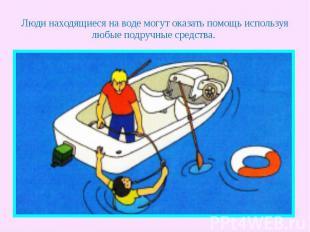 Люди находящиеся на воде могут оказать помощь используя любые подручные средства