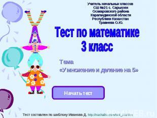 Учитель начальных классов СШ №21 с. Сарыозек Осакаровского района Карагандинской